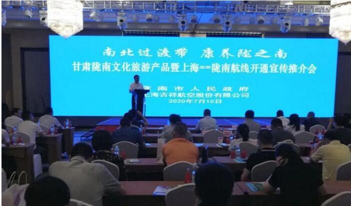 甘肃陇南文化旅游产品暨上海陇南航线开通宣传推介会在上海举行