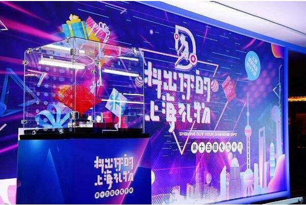 """成为""""上海礼物推荐官"""",上海旅游商品设计大赛"""