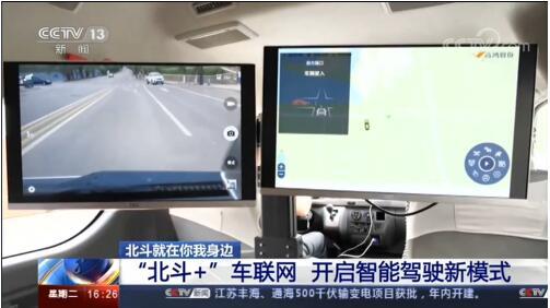 """首钢园区就""""北斗高精定位+车联网""""进行了体验式报道"""