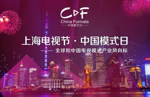 今天,第二十六届上海电视节将正式揭幕,论坛环节融合线上线下