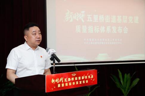 黄浦区五里桥街道发布新时代基层党建质量指标体系
