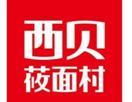 西贝莜面村念xiao还是you?看了西贝莜面村菜单价目表,也太贵了吧