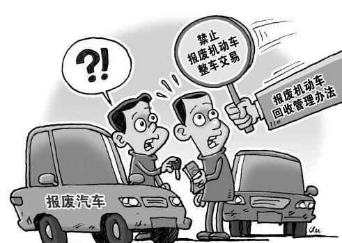 上海七部门联合发布《报废机动车回收管理办法实施细则》,自2020年9月1日起施行