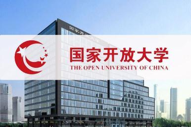 国家开放大学是什么性质的大学,开放大学算什么学历