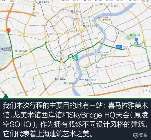 寻上海地标建筑 途观L PHEV魔都一日自驾游记